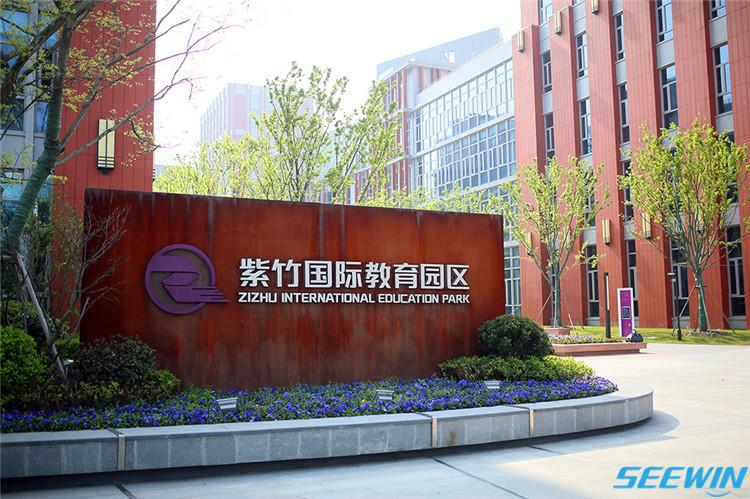 上海紫竹国际教育园区