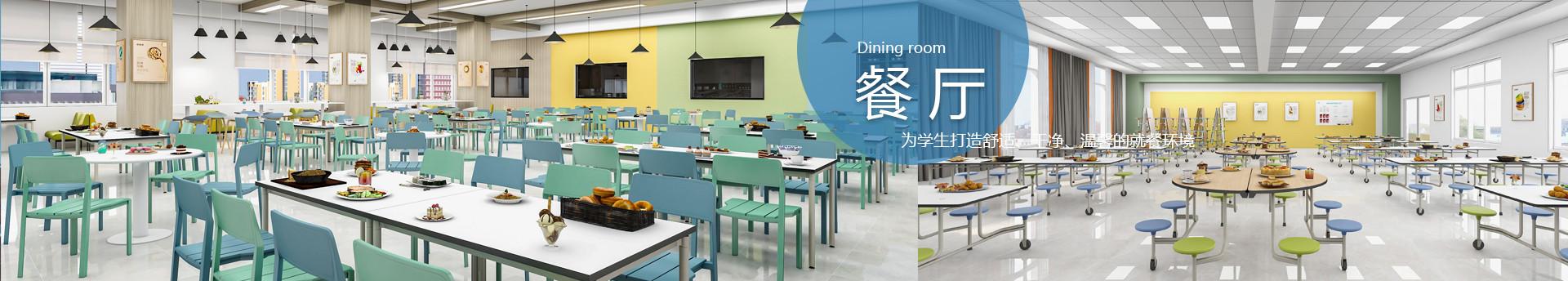 折叠餐桌椅-达拉斯学校餐厅家具-食堂餐桌椅-学生食堂餐桌椅组合-SEEWIN诗敏学校家具国际学校家具-学生课桌椅-学生宿舍床-未来教室家具-上海诗敏学校家具厂家