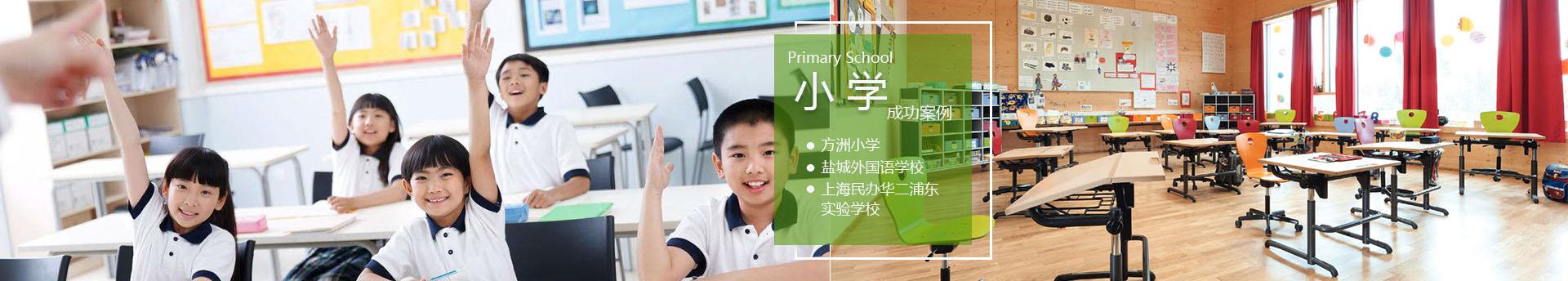 苏州方洲小学小学学校家具成功案例-SEEWIN诗敏学校家具国际学校家具-学生课桌椅-宿舍公寓床-未来教室家具-上海诗敏校园家具厂家