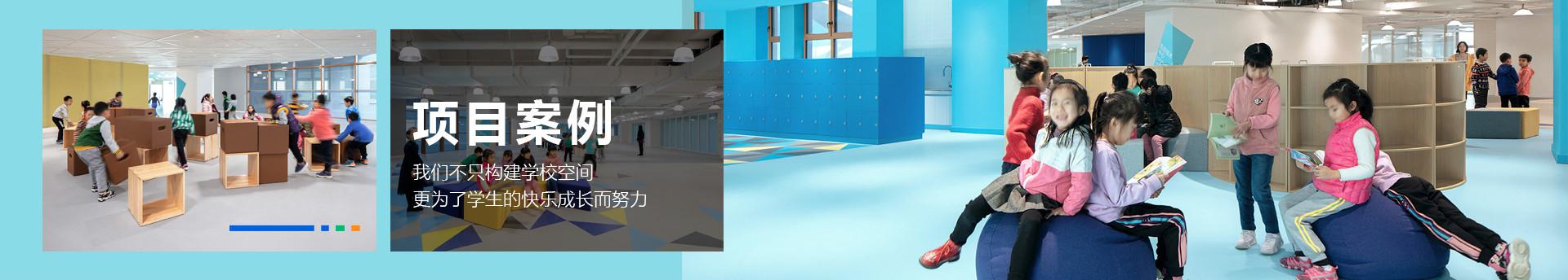 小学中学大学学校家具案例-SEEWIN诗敏家具成功案例国际学校家具-学生课桌椅-学生宿舍床-未来教室家具-上海诗敏学校家具厂家